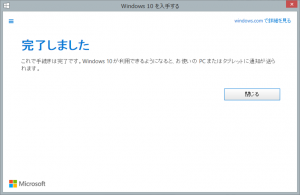 windows10_offer_04