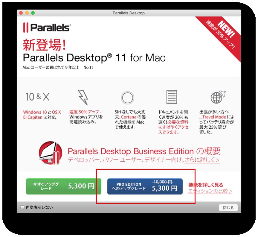 parallels_desktop_11_01