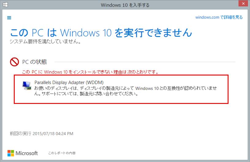 windows10_offer_06