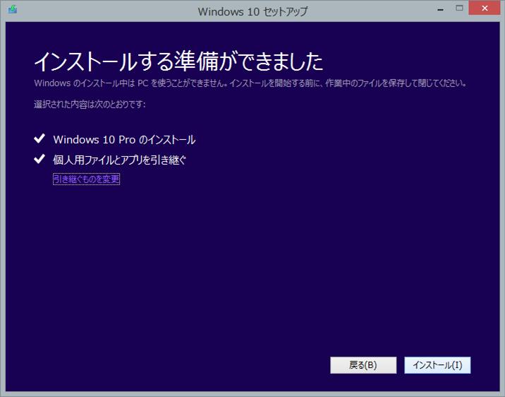 windows_10_upgrade_07
