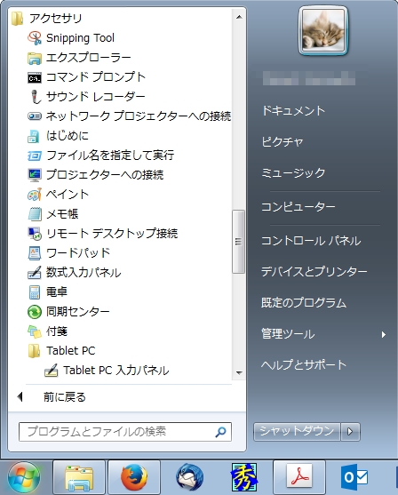 windows7_start_01