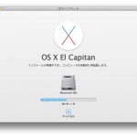 OS X El Capitanをクリーンインストールするときの注意点など