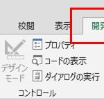 Excelのリボンに「開発」メニューを出したい