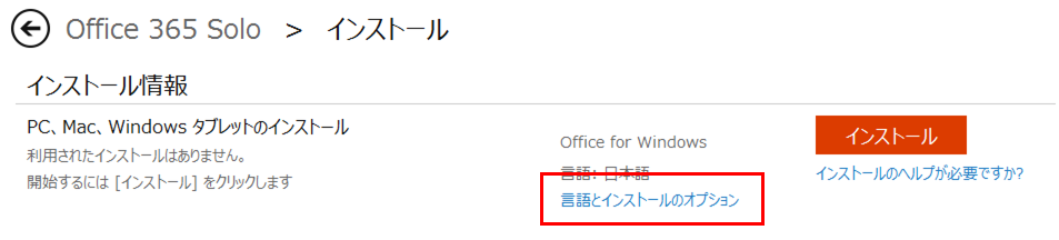 office365solo_03