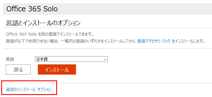 office365solo_04