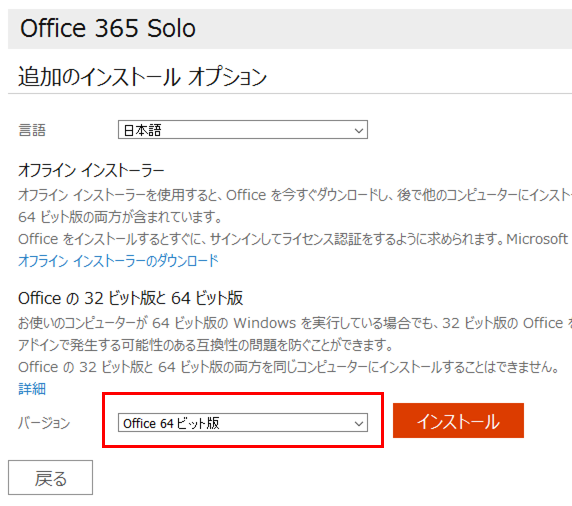 office365solo_05