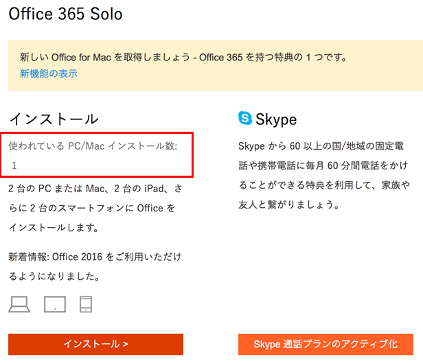 office365solo_10