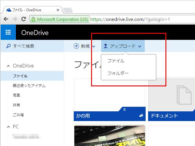 microsoft_onedrive_chrome_01