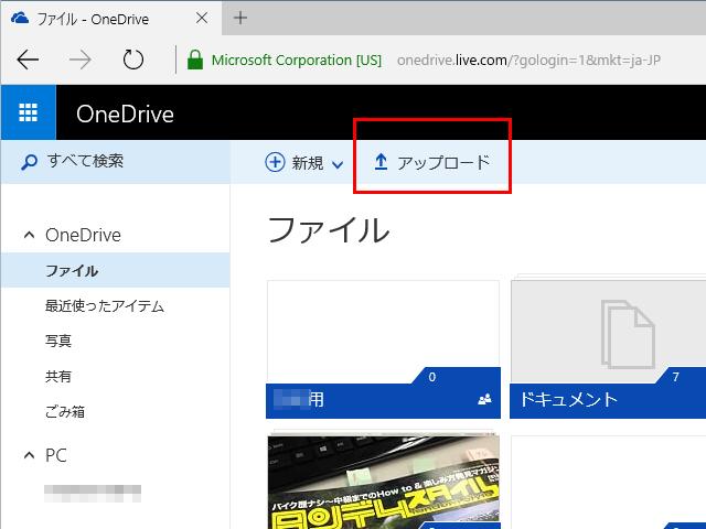 microsoft_onedrive_edge_01