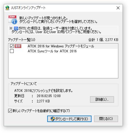 atok_2016_update_02