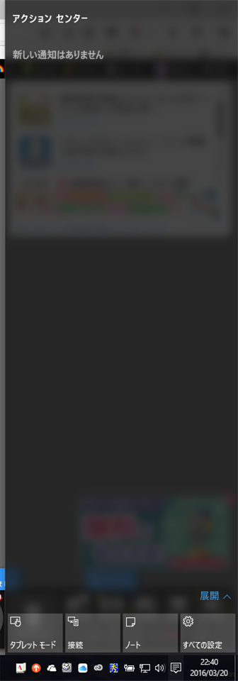 windows_10_actioncenter_01