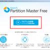 EaseUSのPartition Master Freeでディスクをスッキリ!