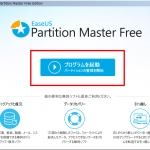 EaseUSのPartition Master Freeでディスクをスッキリ!