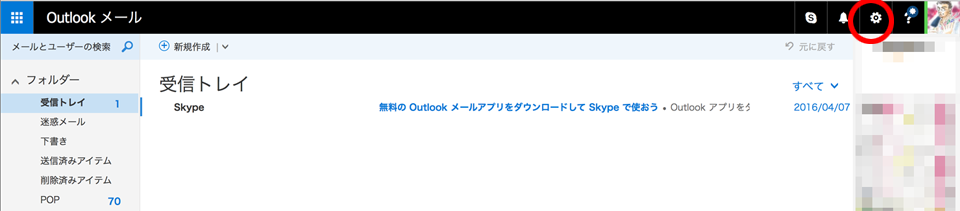 outlook_com_setting_01