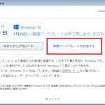 Windows 10の無償アップグレードを潔く辞退する!