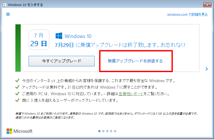 windows_10_decline_01