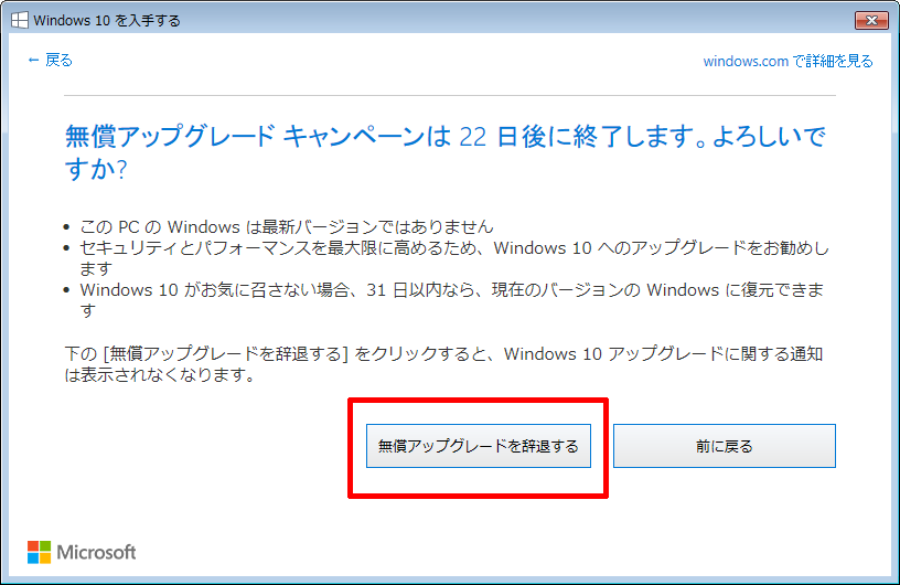 windows_10_decline_02