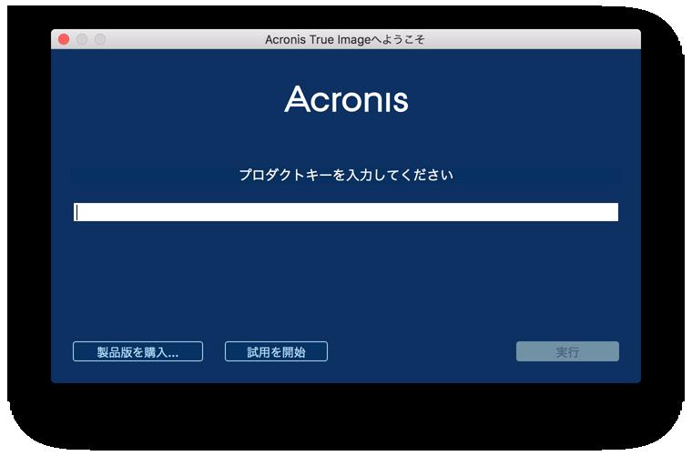 acronis_true_image_06