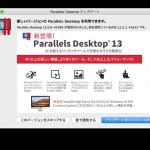 Parallels Desktop 13へのアップグレードをするべきか?