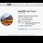 macOS High Sierraへのアップグレードで意味なく苦戦!