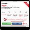 Parallels Desktop 11 for Mac Pro Editionにアップグレードしてみた